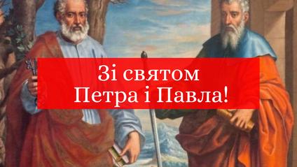 Петра і Павла – 12 липня - фото 1