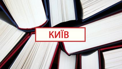 Життя в столиці: 5 цікавих книг, які допоможуть зрозуміти Київ - фото 1