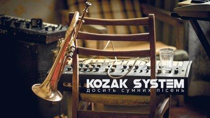 Прем'єра пісні KOZAK SYSTEM - Досить сумних пісень - фото 1