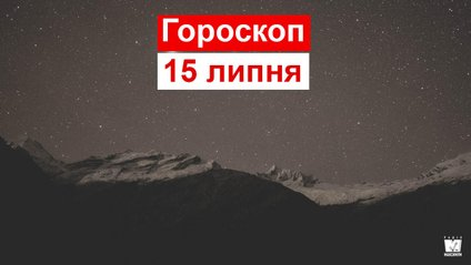 Гороскоп на 15 липня 2019: Козероги і Раки відчують напружену атмосферу - фото 1