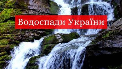 найкрасивіші вопоспади України - фото 1