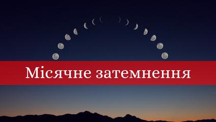 місячне затемнення 16 липня - фото 1