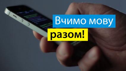 Найкращі додатки для вивчення української мови - фото 1