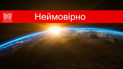 Як світиться атмосфера Землі - фото 1