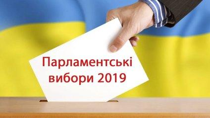 Як проходять парламентські вибори в Україні - фото 1