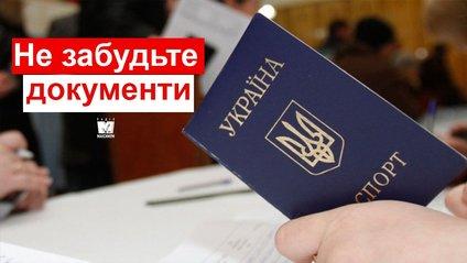Не забудьте документи! - фото 1