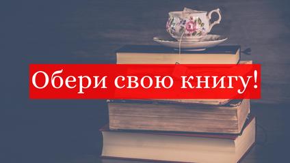 Від 51 до 100: книги, які потрібно прочитати у різному віці (Частина 2) - фото 1