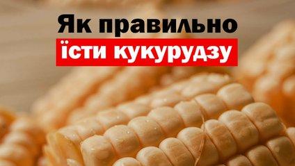 Як правильно готувати кукурудзу - фото 1