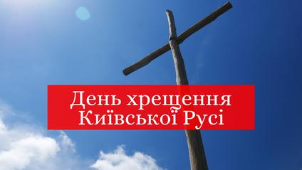 28 липня – День хрещення Київської Русі - фото 1