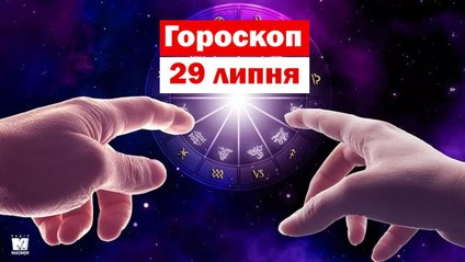 Гороскоп на 29 липня 2019: Близнюки та Раки проведуть цей день активно - фото 1