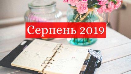 Вихідні у серпні 2019 будуть на День Незалежності - фото 1
