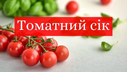 як приготувати томатний сік - фото 1