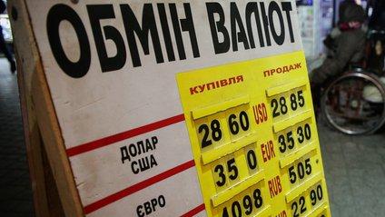 Обмін валют може виглядати так уже восени - фото 1