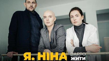 Я, Ніна: з'явився перший тизер фільму Соколової, який зворушить вас до сліз - фото 1