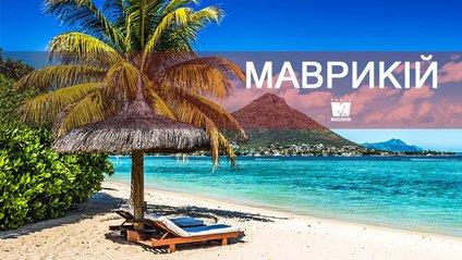 Відпустка на морі в Маврикії - фото 1