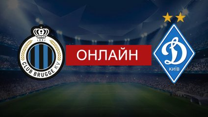 Брюгге vs Динамо - фото 1
