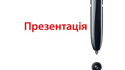 Дивіться онлайн-презентацію Samsung Galaxy Note10 - фото 1