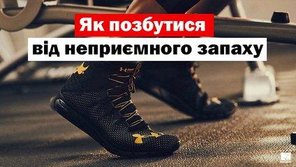Як позбутися від неприємного запаху взуття в домашніх умовах - фото 1