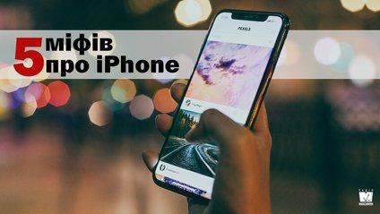 ТОП-5 міфів про iPhone, в які варто припинити вірити у 2019 році - фото 1