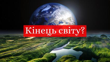 Планета Нібіру: що це таке та чи буде кінець світу 12 серпня 2019 - фото 1