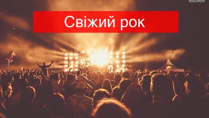 Рок музика онлайн - фото 1