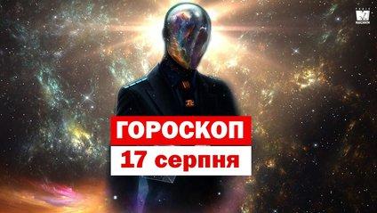 Гороскоп на 17 серпня 2019: Риб і Скорпіонів чекає романтичний вечір - фото 1
