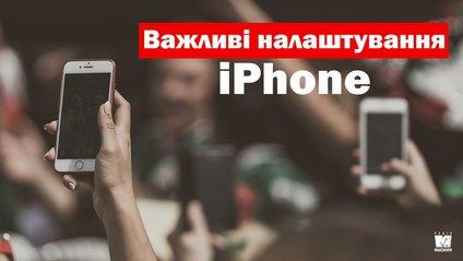 5 важливих налаштувань iPhone, які можуть врятувати ваше життя в надзвичайній ситуації - фото 1