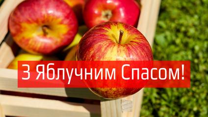 19 серпня – Яблучний Спас - фото 1