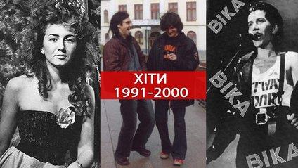 Українська музика 1991-2000 - фото 1