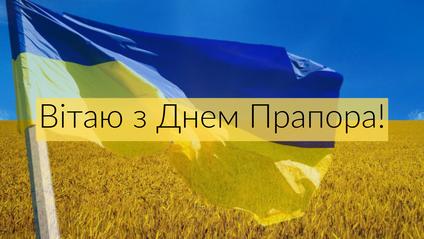 Вітання на День прапора України - фото 1