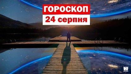 Гороскоп на 24 серпня 2019: прогноз для всіх знаків Зодіаку - фото 1