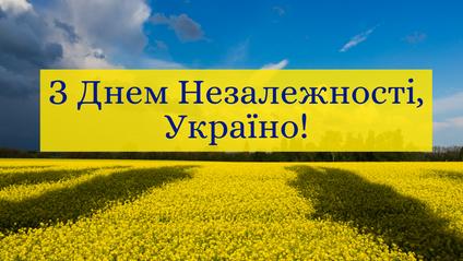 привітання з Днем Незалежності України - фото 1