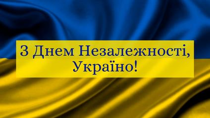 З Днем Незалежності України! - фото 1