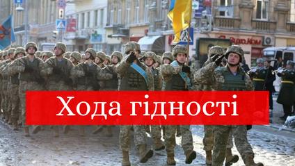 Хода Гідності у Києві - фото 1
