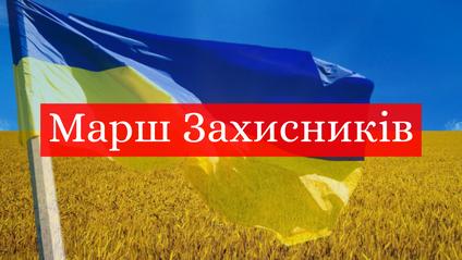 Марш захисників України онлайн - фото 1