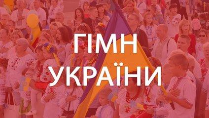 Державний Гімн України - фото 1