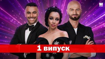 Танці з зірками 2019: дивитись онлайн 1 випуск шоу - фото 1