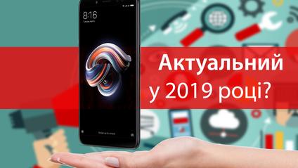Чи варто купувати Redmi Note 5 у 2019 році - фото 1