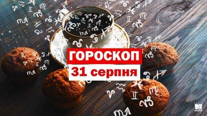 Гороскоп на 31 серпня 2019: Діви та Скорпіони ностальгуватимуть за вчорашнім днем - фото 1
