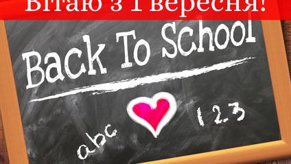 Привітання з 1 вересня: побажання учням у навчанні своїми словами - фото 1
