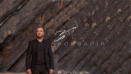 Прем'єра нової пісні Віктора Павліка - фото 1