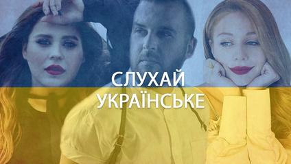 Слухай українське! - фото 1