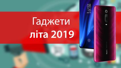 ТОП смартфонів літа 2019 року - фото 1