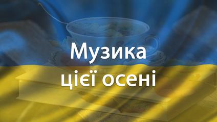 Слухайте українське! - фото 1