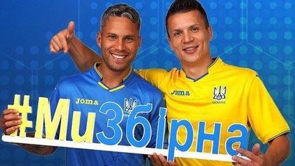 Збірна України зіграє на виїзді - фото 1
