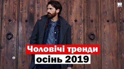 Чоловіча мода: головні тренди осені 2019 - фото 1