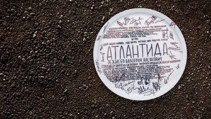 """Атлантида"", Валентин Васянович - фото 1"