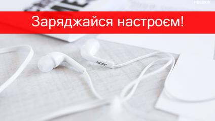 Слухати музику онлайн - фото 1