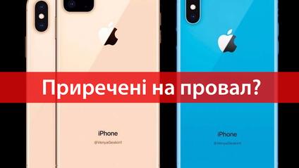 10 вересня презентація смартфонів iPhone XI - фото 1
