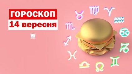 Гороскоп на 14 вересня 2019: Козерогів і Скорпіонів чекає легкий день - фото 1